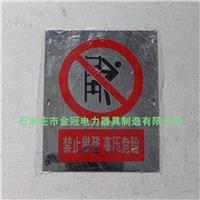 不銹鋼反光標識牌 不銹鋼標識牌