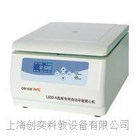 L-600A/L600A血庫專用自動平衡離心機湖南湘儀