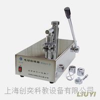 WD-9419型电动种子粉碎器北京六一