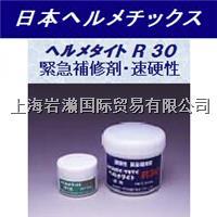 NEOBOND環氧系充填、粘合修復劑ヘルメタイト