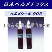 NEOBOND無溶劑型不銹鋼·大口徑管道密封劑ヘルメシール 903