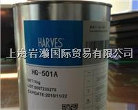 HARVES哈維斯 HFA-2速-干性潤滑油 HFA-2