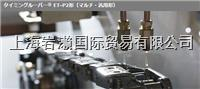 鏈條自動潤滑設備ET-P2,OMEGA南進機工 ET-P2