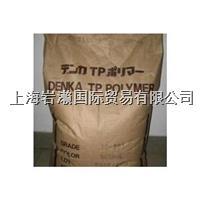 DENKA電氣化學DCR-15LDENKA 氯丁橡膠 DCR-15L