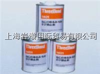 THREEBOND三健TB1910 潤滑劑