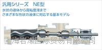 HEISHIN兵神_高粘度膠水_通用系列NE型 通用系列NE型