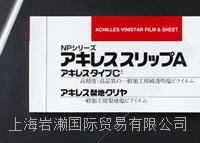achilles_通用性PVC膠片_アキレススリップAアキレス株式會社
