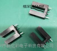 深槽型感應光電傳感器/測速開關 XC1405