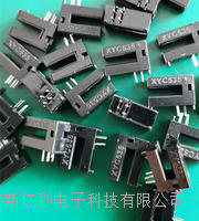 小槽型對射光眼 XYC535