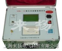 氧化鋅避雷器帶電測試儀YBL系列 YBL-III