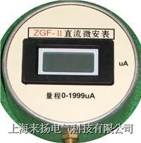 數字微安表SWB-1型 SWB-I