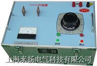 大電流發生器SLQ-82-20000A  SLQ-82-2000A