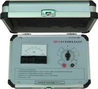 雜散電流測試儀 FZY-3型