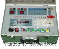 高壓開關機械特性檢測儀 GKC-E