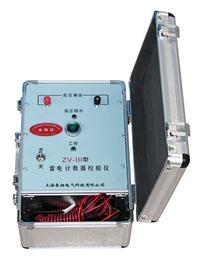 避雷器放電計數器校驗儀 ZV-II