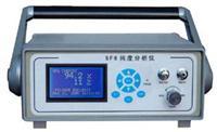 SF6分解物分析仪 LYFJY