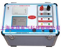 互感器校驗儀 LYFA-800系列