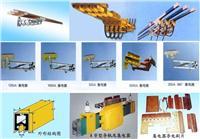 單極滑觸線安裝步驟 HXPnR-H、HXPnR-H8 、HXPnR-H