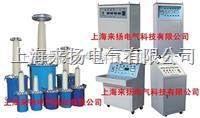 高壓成套試驗變壓器 LYYD-200KV