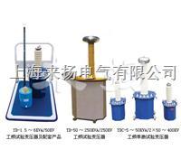 試驗變壓器 LYYD-250KV