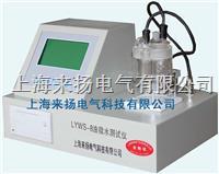 變壓器油微水分測定儀 LYWS-8