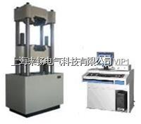 微機控制電液萬能試驗機 WAW-D