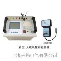 無線氧化鋅避雷器阻性電流測試儀 LYYHX6000