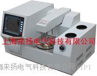 閉口閃點測試儀 LYBS-8