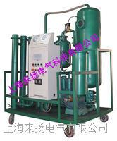 高產能多功能真空濾油機 LYDZJ