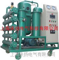 實用型多功能真空濾油機 LYDZJ
