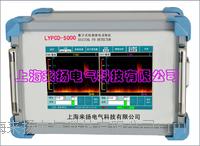便攜式超高頻局放巡檢儀 LYPCD-5000