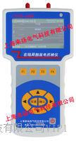 便攜式局放監測儀 LYPCD-3500
