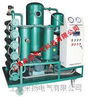 移動式雙極真空濾油車 LYDZJS-150