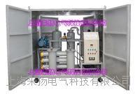 雙極高效真空濾油機 LYDDJ