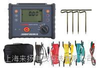 四線製接地電阻分析儀 LYJD3000