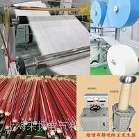 熔噴布高壓靜電駐極產生器 LYYD-II