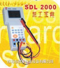 热工宝典 SDL2000
