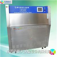 河北紫外線老化試驗箱耐氣候檢測老化檢測機 不鏽鋼板 HT-UV3