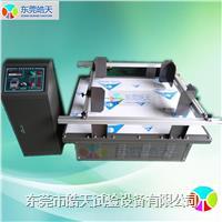 深圳模擬運輸振動台熱銷中 SV-010