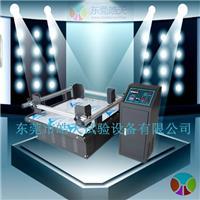 模擬運輸振動台活動促銷價 廠家