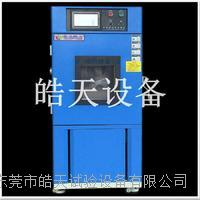 东莞合欢视频在线观看入口80L标准恒温恒湿试验设备