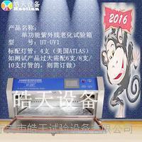 2020年新品單功能紫外耐氣候試驗箱