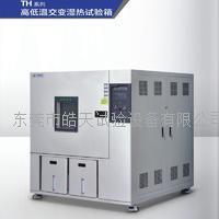 HAOTIAN合欢视频在线观看入口高低溫交變濕熱實驗箱 THD-1000PF