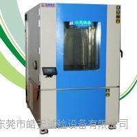 1000L可程式恒溫恒濕試驗箱 THD-1000PF