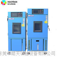 可编程恒温恒湿试验箱直销厂家 SMC-80PF