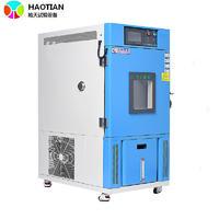 标准小型恒温恒湿实验箱