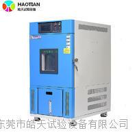 打造恒溫恒濕試驗箱供應 福建標準型溫濕度試驗機
