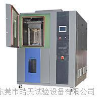 TS係列三箱式冷熱衝擊檢測試驗機 TSD-150P-2P
