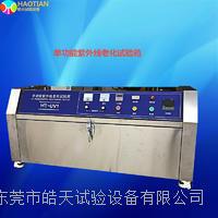 单功能紫外光加速老化试验箱