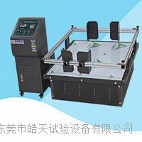 家具檢測模擬運輸振動台 HT-100NM